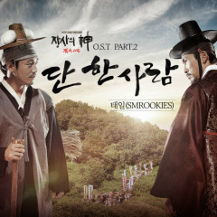 The Merchant – Gaekju 2015 OST Part.2