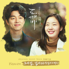 Goblin OST Part.12 - Roy Kim, Kim Ye Ji ((Ggotjam Project))