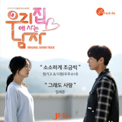 Man Living At My House OST Track.4 - Im Se Jun, Junggigo, DAWON