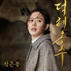 The Last Princess OST - Yuna Kim