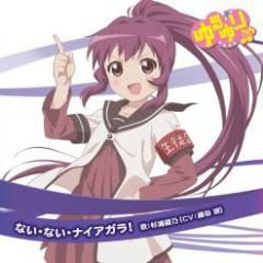 Yuru Yuri ♪♪ Music 05 - Nai Nai Niagara!
