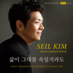 Kim Hyo Geun: Even If Life Is Deceiving You (Single)