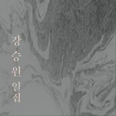 Kang Seung Won Family House