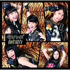 自虎紹介 (Jiko Shokai) (CD1)