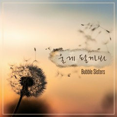 I Will Cry (Single) - Bubble Sisters