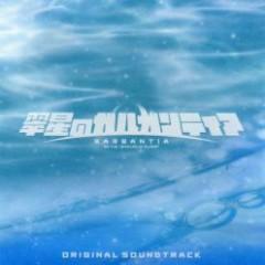 Suisei no Gargantia Original Soundtrack CD2 - Iwashiro Tarou