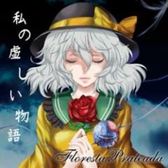私の虚しい物語 (Watashi no Munashii Monogatari) - Floresta Prateada