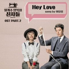 Laurel Tree Tailors OST Part.2 - Lee Yu Rim