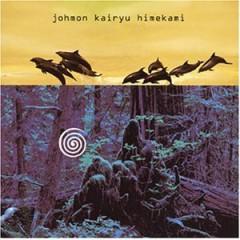 風の縄文III -縄文海流- (Kaze no Joumon III -Joumon Kairyuu-) - Himekami