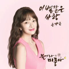 Blow Breeze OST Part.12 - Eun Ga Eun