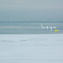 By Spring (Single)