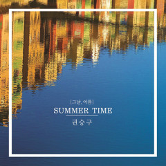 Summer Time (Day, Summer) (Single) - Kwon Seung Gu
