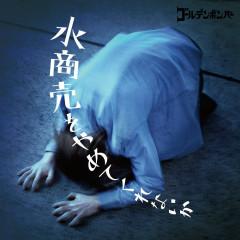 Mizushoubai wo Yamete Kurenai ka
