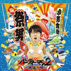 Party Man 2 -Shiosai no Uta-