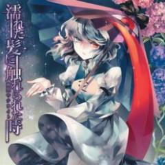 濡れた髪に触れられた時 (Nureta Kami ni Furerareta Toki) - Yuuhei Satellite