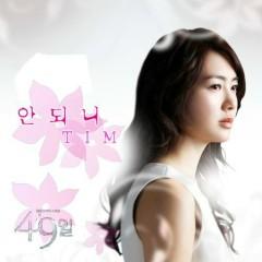 49 Days OST Part.6 - Tim ((Hàn Quốc))