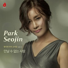 Hyeon Iwa Deogi Omajyu7 (Single) - Park Seo Jin