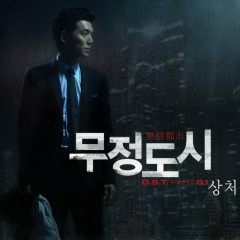 Heartless City OST Part.1 - Kim Young Jin