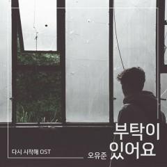 Start Again OST Part.23