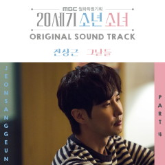 20th Century Boy and Girl OST Part.4