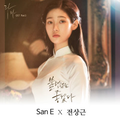 Live Again, Love Again OST Part.3 - San E