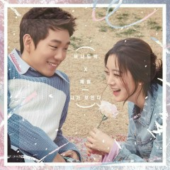 With You  - Bernard Park,Hye Rim (Wonder Girls)