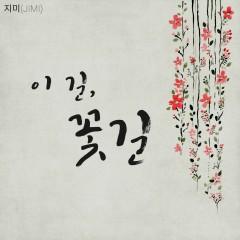 This Way, Flower Way (Single)