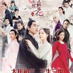 Album Nhạc Phim Trung (Eternal Love 2017)(Tam Sinh Tam Thế: Thập Lý Đào Hoa) -