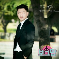 Borg Mom OST Part.12 - Bae In Hyuk