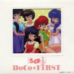 Ranma½ DoCo*FIRST