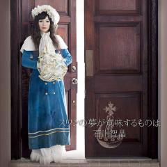Swan no Yume ga Imi Suru Mono wa - Chiaki Ishikawa