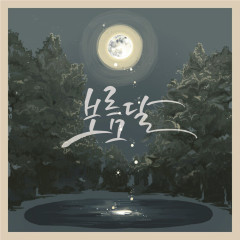 Full Moon (Single)