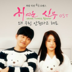 Cute Bride OST - Dubok