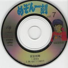 Maison Ikkoku CD Single Memorial File Disc 07