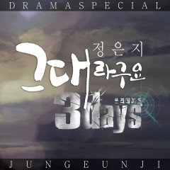 Three Days OST Part.2 - Jung Eun Ji
