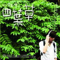 四叶草/Cỏ Bốn Lá - Lý Dịch Phong