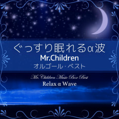 Deep Sleep Alpha Wave ~ Mr.Children Music Box Best - Relax α Wave