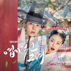 My Sassy Girl OST Part.1 - The One