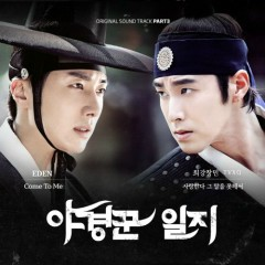 The Night Watchman OST Part.3 - 