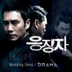 Days Of Wrath OST Part.5 - Drama