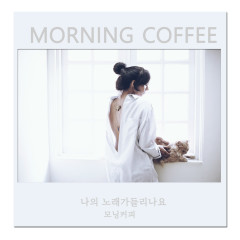 Can I Hear My Song (Single) - Morning Coffee