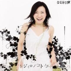ニジイロノコトノハ (Niji'iro no Kotonoha) - Lisa Komine