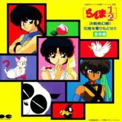 Ranma½ Kessen Tougenkyou! Hanayome wo Torimodose!! Music Collection - Akihisa Matsuura,Tetsuya Tsujihata