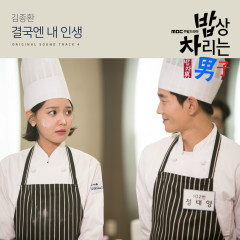 Man In The Kitchen OST Part.4 - Kim Jong Hwan