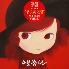 Rosy Life (Single) - Maeng Yuna