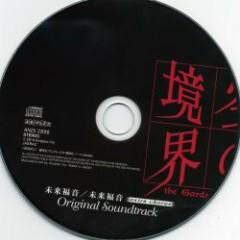 Kara no Kyoukai Mirai Fukuin Original Soundtrack CD2 - Yuki Kajiura