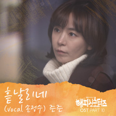 Happy Sisters OST Part.10