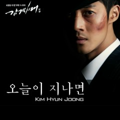 Inspiring Generation OST Part.7