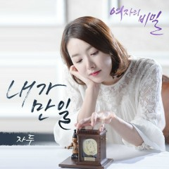 Women's Secret OST Part.4 - Jadu