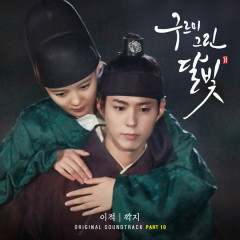 Moonlight Drawn By Clouds OST Part.10 - Lee Juck